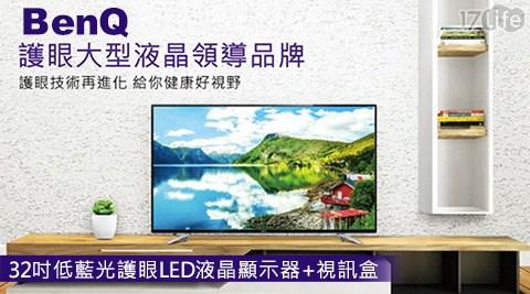 BenQ-32吋低藍光護眼LED液晶顯示器+視訊盒(32IE5500)