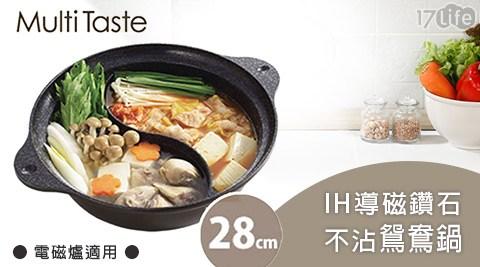 Multi Taste/ IH/導磁/鑽石不沾鴛鴦鍋/鍋具/煮菜/韓國/不沾鍋/鴛鴦鍋/火鍋