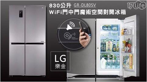 LG樂金/LG/樂金/830公升/WiFi/對開冰箱/冰箱/GR-DL80SV