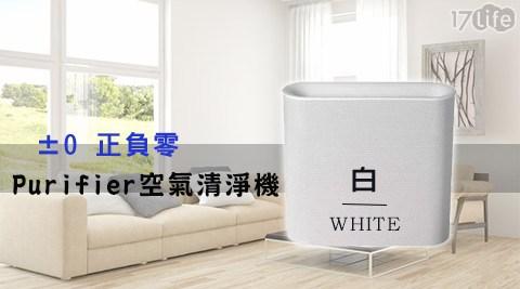 ±0 正負零-香水 評比Air Purifier空氣清淨機(XQH-X020)
