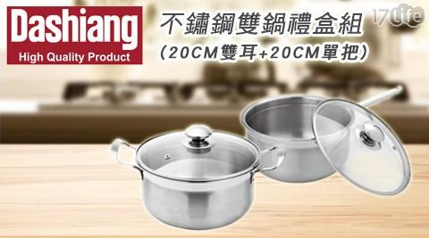 只要758元(含運)即可享有【日式Dashiang】原價1,690元不鏽鋼雙鍋禮盒組1組只要758元(含運)即可享有【日式Dashiang】原價1,690元不鏽鋼雙鍋禮盒組1組(20CM雙耳+20CM單把)。