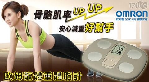 OMRON歐姆龍-體重體脂計(HBF-200payeasy 17life)