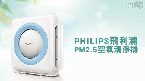 【PHILIPS 飛利浦】/ 音悅樂眠/PM 2.5/空氣清淨機/  AC-4001
