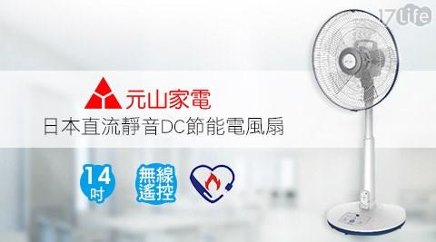 【元山】/14吋/無線遙控 /日本/直流/靜音/DC節能/電風扇 /DC扇/YS-1406SFD