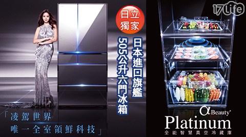 HITACHI日立/日本進口旗艦/505公升/六門冰箱/ RG520GJ