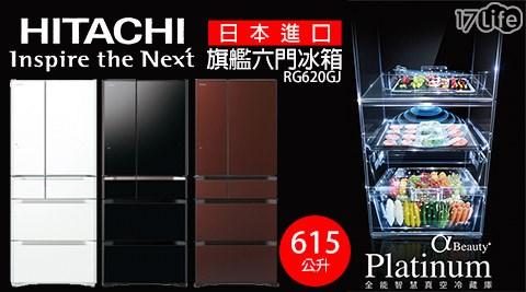 日立HITACHI/ 日本進口旗艦/615公升/六門冰箱/ (RG620GJ)