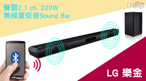 只要11,800元(含運)即可享有【LG樂金】原價13,900元聲霸2.1 ch. 220W無線重低音Sound Bar(LAS450H)只要11,800元(含運)即可享有【LG樂金】原價13,900元聲霸2.1 ch. 220W無線重低音Sound Bar(LAS450H)1入。