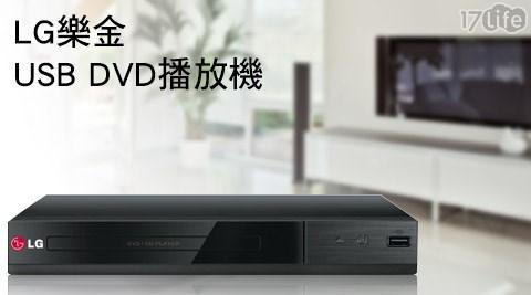 只要1,290元(含運)即可享有【LG樂金】原價1,490元USB DVD播放機(DP132)只要1,290元(含運)即可享有【LG樂金】原價1,490元USB DVD播放機(DP132)1台。