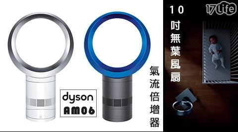 dyson-10吋無葉風扇氣衛生紙流倍增器(AM06)