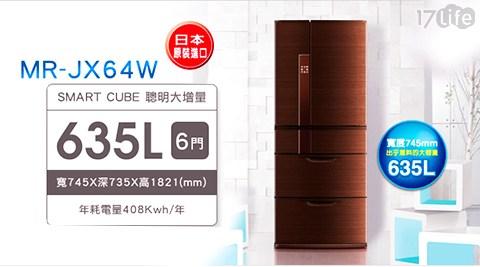 MITSUBISHI/三菱/635L/六門/ 變頻電冰箱/ MR-JX64W