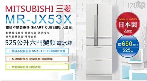 MITSUBISHI 三菱/日本/原裝/525公升 /六門/變頻/電冰箱/(MR-JX53X)