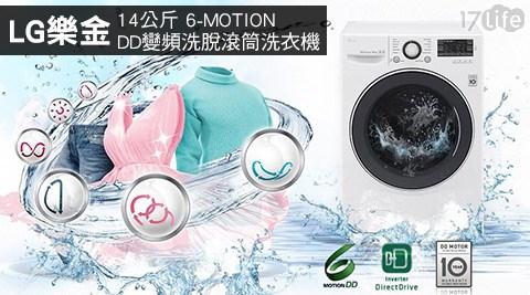 17life退購物金LG樂金-14公斤6-MOTION DD變頻洗脫滾筒洗衣機(F2514NTGW)