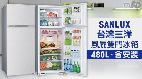 只要19,800元(含運)即可享有【SANLUX台灣三洋】原價23,900元風扇雙門冰箱 480L SR-B480B(含安裝) 。