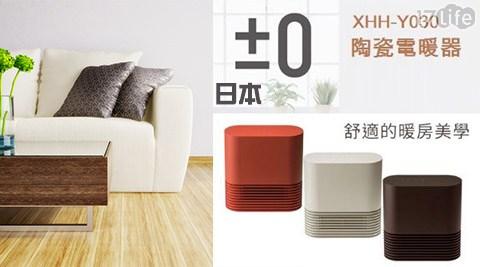 只要2,690元(含運)即可享有【日本±0正負零】原價3,990元陶瓷電暖器(XHH-Y030)1台,顏色:咖啡/白,購買享1年原廠保固!