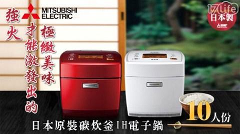 MITSUBISHI三菱/MITSUBISHI/三菱/日本原裝 /碳炊釜/IH/電子鍋 /10人份/  NJ-EV185T-W