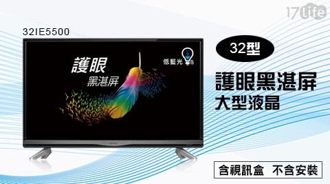 周末下殺/BenQ/32IE5500 /32型/護眼/黑湛屏/大型/液晶/含視訊盒