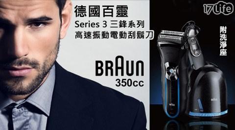 德國百靈BRAUN-Series 3三鋒系列高速振動電動刮鬍刀(350CC-5)大 乾 麵 口味附洗淨座