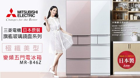 只要52,900元(含運)即可享有【MITSUBISHI 三菱】原價69,900元455L日本原裝變頻五門電冰箱MR-B46Z-1台只要52,900元(含運)即可享有【MITSUBISHI 三菱】原價69,900元455L日本原裝變頻五門電冰箱MR-B46Z-1台,顏色:W水晶白/P水晶粉。
