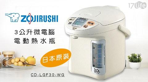 只要2,990元(含運)即可享有【ZOJIRUSHI 象印】原價5,990元日本原裝3公升微電腦電動熱水瓶(CD-LGF30-WG)1支,保固一年。