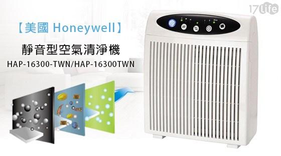 只要2,990元(含運)即可享有【美國 Honeywell】原價3,990元靜音型空氣清淨機(HAP-16300-TWN)只要2,990元(含運)即可享有【美國 Honeywell】原價3,990元靜音型空氣清淨機(HAP-16300-TWN)1台,顏色:白色,享5年馬達保固+1年其他零件保固!