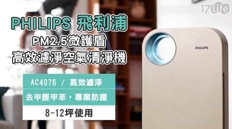 PHILIPS/ 飛利浦 /PM2.5/微護盾/高效濾淨/空氣清淨機/ AC-4076