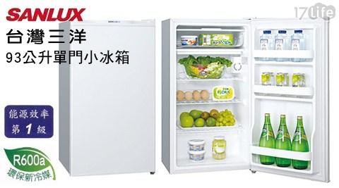 只要5,860元(含運)即可享有【台灣三洋 SANLUX】原價6,350元93公升單門小冰箱(SR-93A5)1台(含安裝),主要零件保固三年!