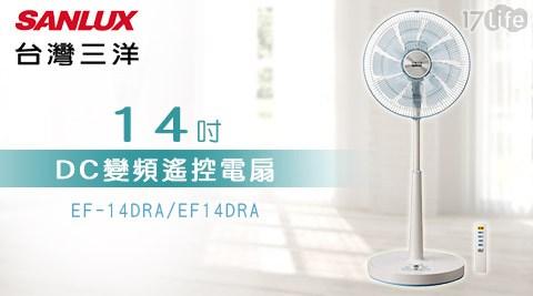 【SANLUX台灣三洋】/14吋/DC變頻/遙控/電扇 /EF-14DRA
