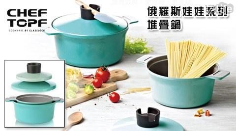 Chef Topf/俄羅斯娃娃系列堆疊鍋/茵綠藍/堆疊鍋/俄羅斯娃娃/鍋子