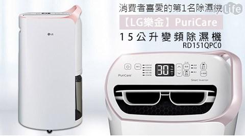LG/樂金/PuriCare/15公升變頻除濕機RD151QPC0/15公升變頻除濕機/RD151QPC0/除濕機