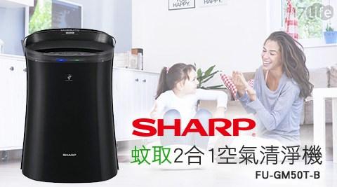 【SHARP夏普】/蚊取/2合1/空氣清淨機/ FU-GM50T-B