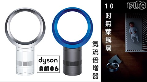 只要9,580元(含運)即可享有【dyson】原價15,500元10吋無葉風扇氣流倍增器(AM06)只要9,580元(含運)即可享有【dyson】原價15,500元10吋無葉風扇氣流倍增器(AM06)1台,顏色:科技藍/時尚白,享2年保固!