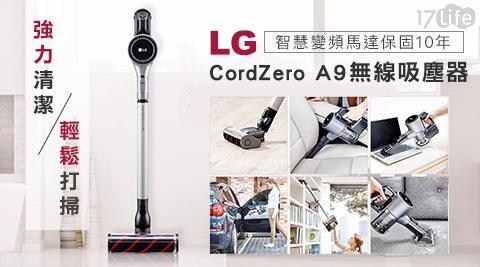 LG樂金/LG/樂金/CordZero™A9/A9BEDDING2/吸塵器/直立式/無線式/無線吸塵器