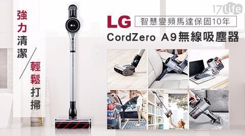【LG樂金】CordZero™A9無線吸塵器A9BEDDING2(晶鑽銀)智慧變頻馬達10年保固 1入/組