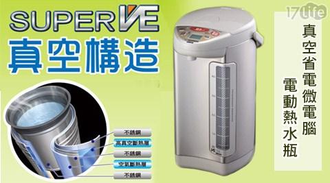 周末下殺/ZOJIRUSHI 象印/ SUPER VE 5L /微電腦/ 真空保溫/ 熱水瓶/ CV-DSF50