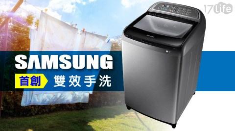 只要16,480元(含運)即可享有【SAMSUNG三星】原價22,490元12kg雙效手洗直立式洗衣機(WA12J5750SP/TW)只要16,480元(含運)即可享有【SAMSUNG三星】原價22,490元12kg雙效手洗直立式洗衣機(WA12J5750SP/TW)1台。