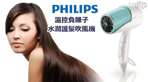 周末下殺/ 飛利浦 /Philips /溫控負離子/水潤護髮吹風機/ (HP8211)