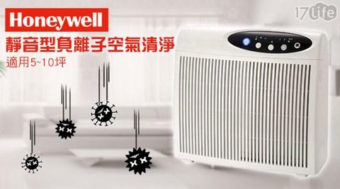 【Honeywell】/ 靜音型/負離子/空氣清淨/HAP-16500