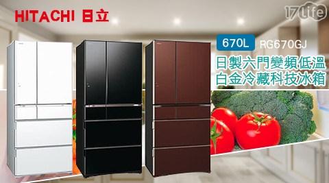 HITACHI/日立/670L/日製/日本製/六門/變頻低溫白金冷藏科技冰箱/RG670GJ/冰箱/電冰箱//變頻
