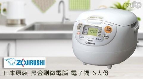 只要4,880元起(含運)即可享有【象印 ZOJIRUSHI】原價最高10,990元日本原裝黑金剛微電腦:(A)10人份電子鍋(NS-ZDF18)/(B)6人份電子鍋(NS-ZDF10)。