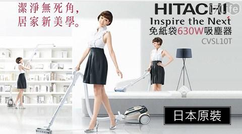只要13,980元(含運)即可享有【HITACHI日立】原價16,900元日本原裝免紙袋630W吸塵器CVSL10T/CV-SL10T(香檳金)1台,購買享1年保固!
