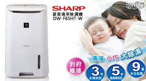 周末下殺/SHARP/夏普/ 6.5公升/清淨除濕機 /DW-F65HT-W