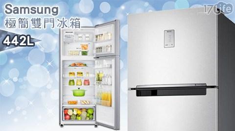 Samsung 三星-442L17life 全 家 專區極簡雙門冰箱(RT43H5205SA)