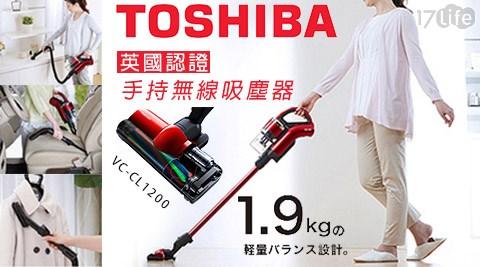 TOSHIBA/東芝/英國認證/手持無線吸塵器/VC-CL1200/手持吸塵器/無線吸塵器/吸塵器