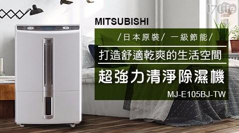 三菱/日本原裝/空氣清淨機/除濕機