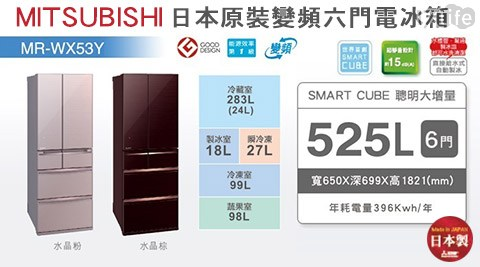 三菱/MITSUBISHI 三菱/525L/日本/原裝/變頻/六門電冰箱/MR-WX53Y/電冰箱/冰箱