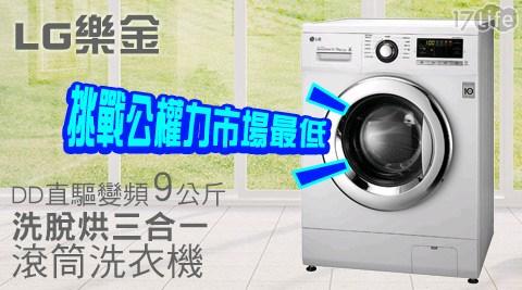 只要19,800元(含運)即可享有【LG樂金】原價25,900元DD直驅變頻9公斤洗脫烘三合一滾筒洗衣機(WD-90MGA)只要19,800元(含運)即可享有【LG樂金】原價25,900元DD直驅變頻9公斤洗脫烘三合一滾筒洗衣機(WD-90MGA)1台。