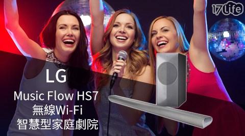 LG-Music Flow HS7無線Wi-Fi智慧Hi-Fi Sound Bar智慧型家庭劇院(LAS750M)
