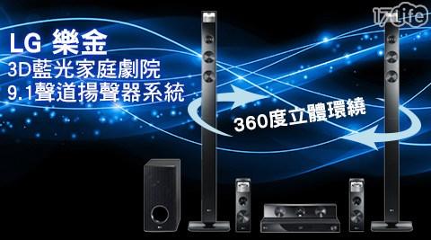 LG樂金-3D藍光家庭劇院9.1聲道揚聲器系統(內 湖 集客360度立體環繞)(HX906PX)
