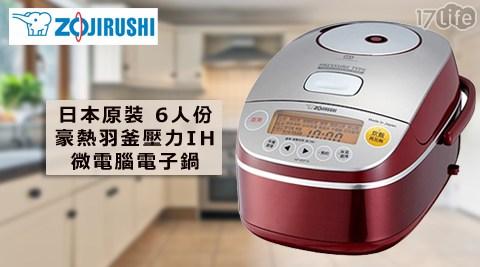 只要17,990元(含運)即可享有【ZOJIRUSHI 象印】原價26,980元日本原裝6人份豪熱羽釜壓力IH微電腦電子鍋(NP-BSF10)1台,保固一年。