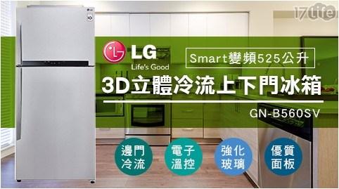 LG樂金/LG/樂金/冰箱/525公升/變頻/雙門/上下門/GN-B560SV